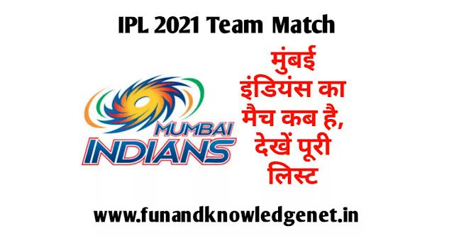 मुंबई इंडियंस का मैच कब है   MI Ka Match Kab Hai