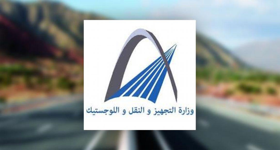 بلاغ هام وعاجل من وزارة التجهيز و النقل يخص هذا الٱمر!!