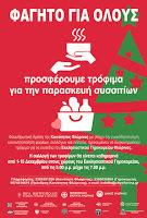 Το Εργατικό Κέντρο Φλώρινας συμμετέχει στην δράση «Φαγητό για Όλους»