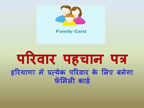 क्या है हरियाणा में लॉन्च किया गया परिवार पहचान पत्र?