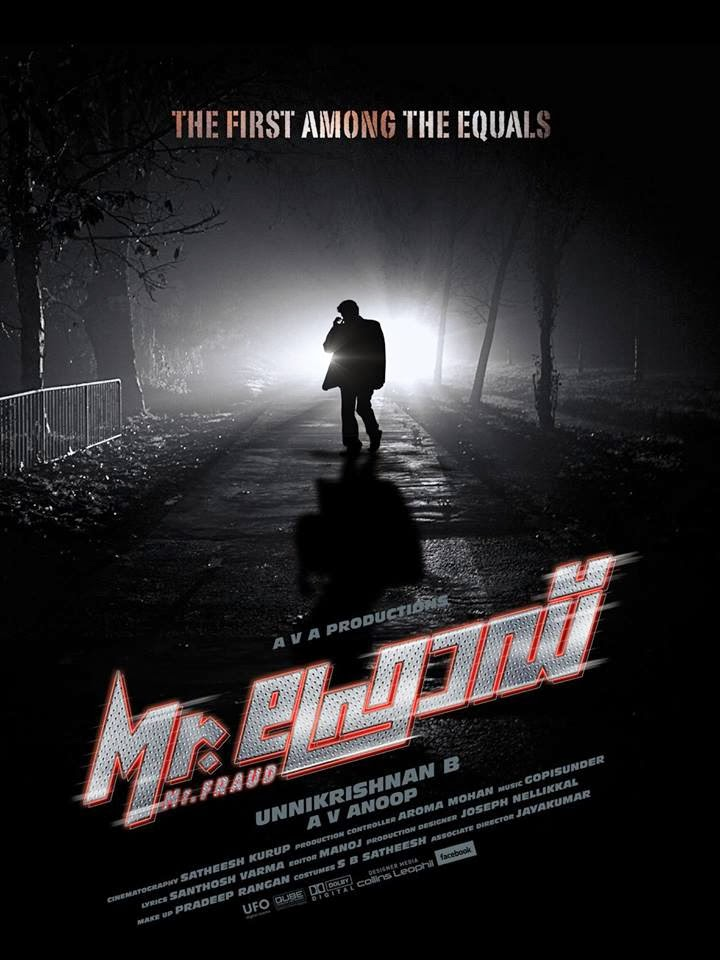 Mr.Fraud Malayalam movie on floor to 17th