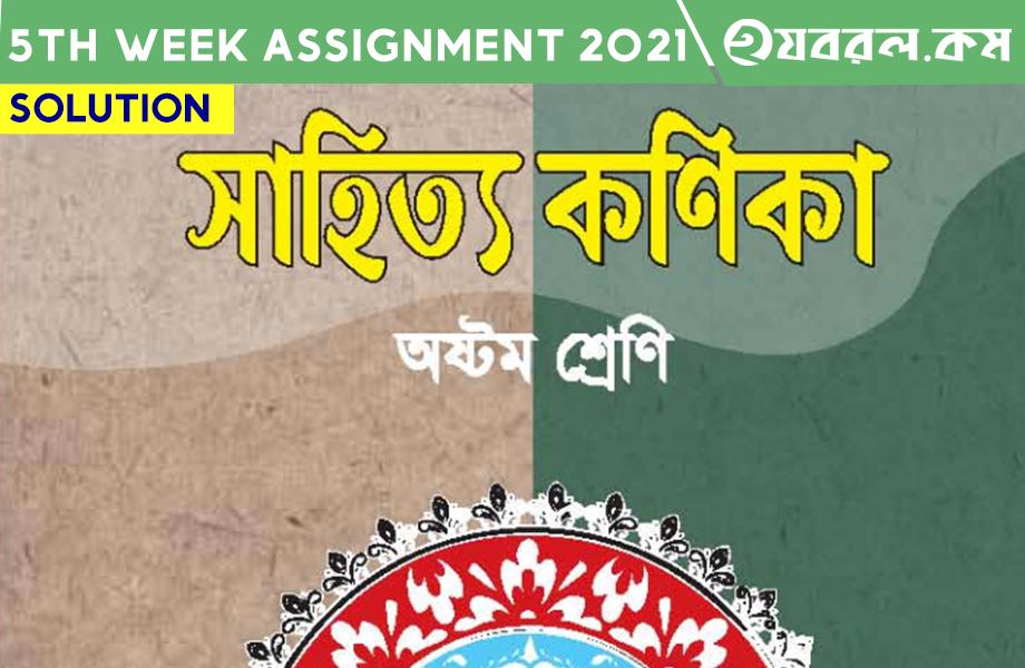 অষ্টম শ্রেণি পঞ্চম সপ্তাহ বাংলা | Assignment 2021 Question & Solution