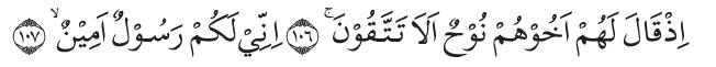 Q.S. asy-Syu'āra/26: 106- 107