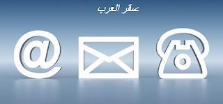مواقع توفر خدمة الايميل و الارقام الهاتفية المؤقتة   يمكنك الإستفادة منها بالمجان