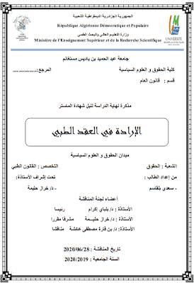 مذكرة ماستر: الإرادة في العقد الطبي PDF