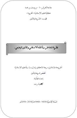 أطروحة دكتوراه: نظرية المخاطر في الفقه الإسلامي والقانون الوضعي PDF