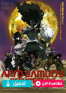 مشاهدة وتحميل فيلم Afro Samurai: Resurrection 2009 مترجم عربي