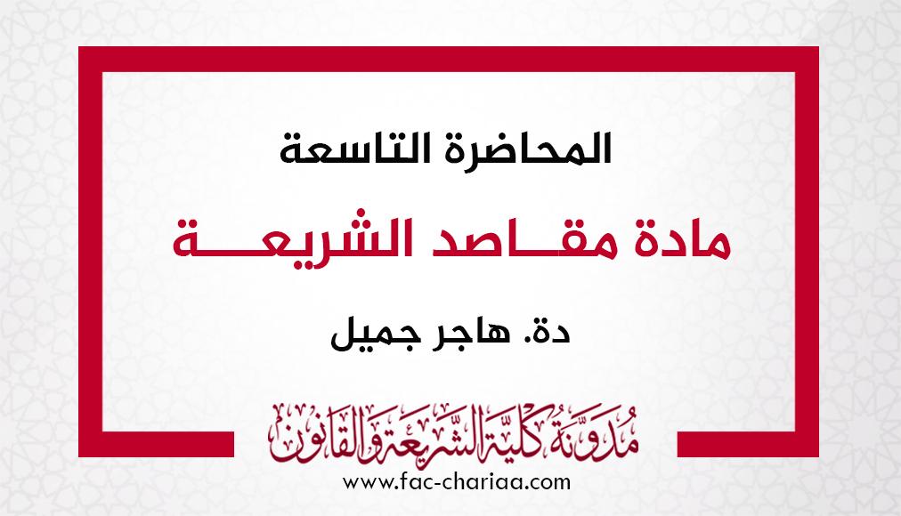 المحاضرة التاسعة في مادة مقاصد الشريعة دة.هاجر جميل
