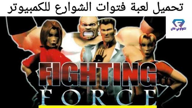 تنزيل  لعبة فتوات الشوارع Fighting Force للكمبيوتر من ميديا فاير