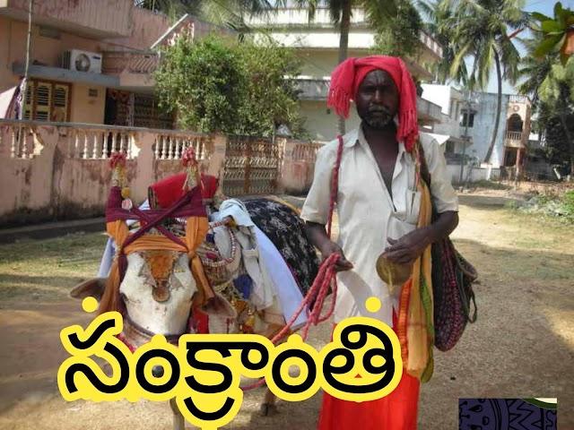 పండుగలు - festivals