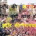 rangpanchami in indore/indore me rangpanchami hindi me 2020: indore ki rangpanchami क्यों होती है इतनी खास? Happy rangpanchami shayari, rangpanchami in mp