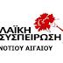 Λαική Συσπείρωση : Για την ορκομωσία του νέου Περιφερειακού Συμβουλίου Ν Αιγαίου
