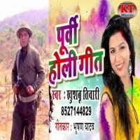 Purvi Holi Geet (Khushboo Tiwari) New Holi song mp3