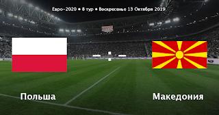 Польша - Северная Македония: смотреть онлайн бесплатно 13 октября 2019 прямая трансляция в 21:45 МСК.