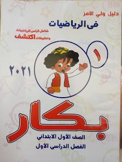تحميل كتاب بكار في أنشطة منهج متعدد التخصصات الصف الاول الابتدائى الترم الأول المنهج الجديد