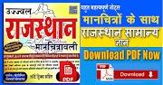 Rajasthan Manchitravali Sikhbal download in PDF (Important for all Raj Exams)