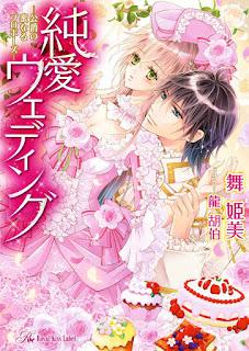 [Novel] 純愛ウェディング —公爵の蜜なるプロポーズ—, manga, download, free
