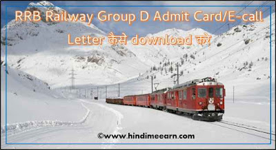 RRB Railway Group D Admit Card