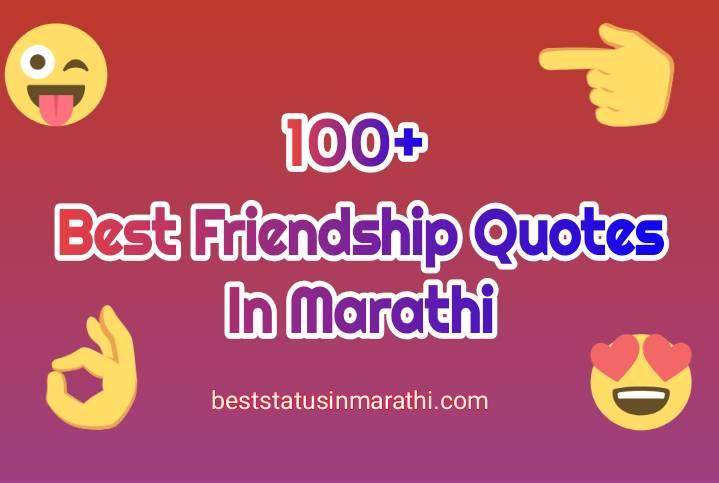 Best 100+ friendship quotes in marathi - 2020 (Latest)