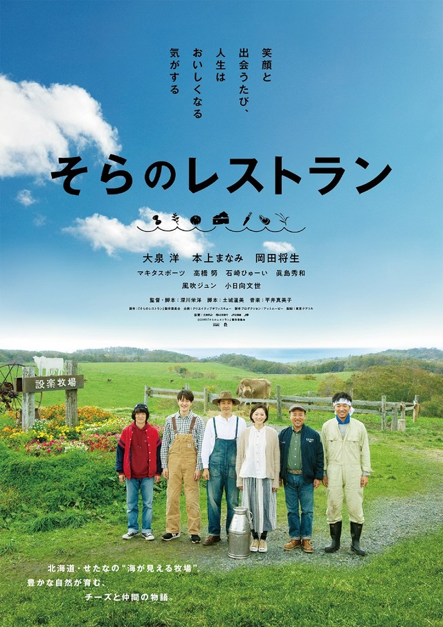 Sinopsis Restaurant From The Sky (2019) - Film Jepang