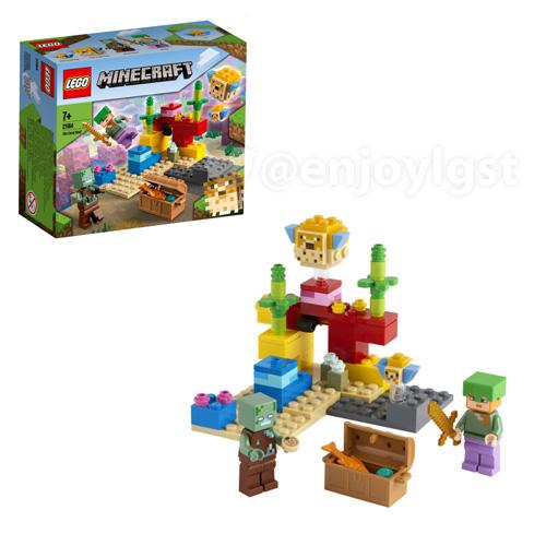 レゴ(LEGO) マインクラフト 珊瑚礁 21164