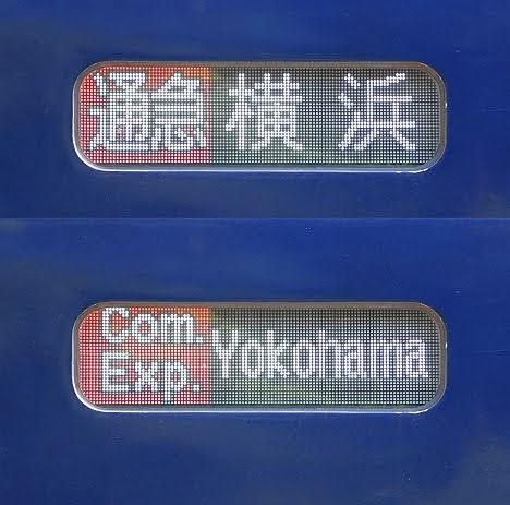 相模鉄道 通勤急行 横浜行き6 9000系NB
