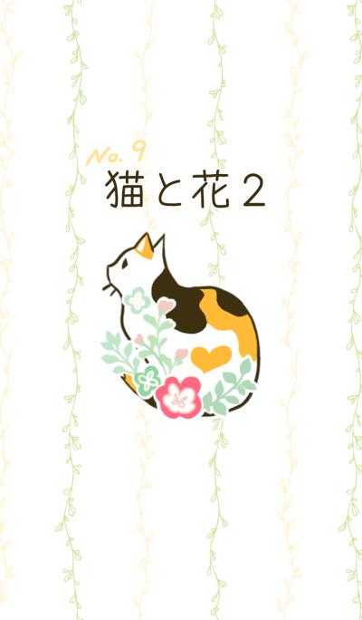 No.9 Cat & Flower2
