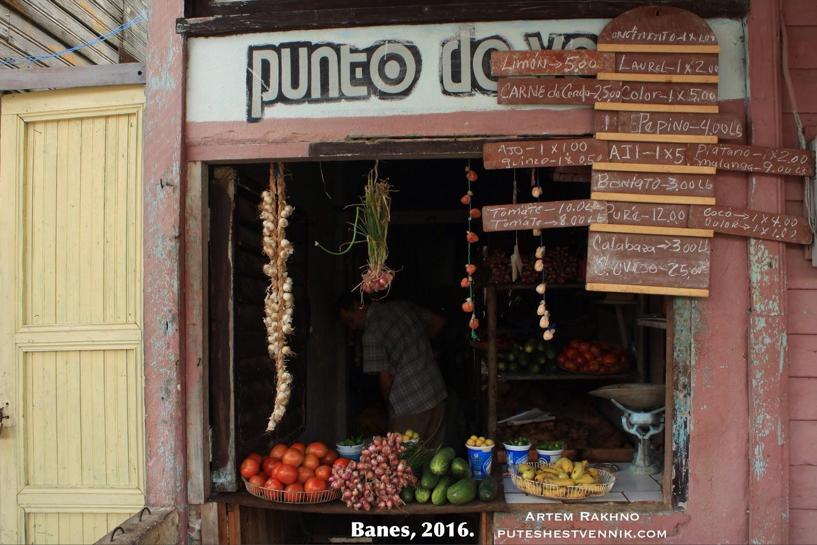 Продажа овощей в кубинском городе