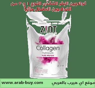 كولاجين البقر المُغَذّى النوع 1 و 3 من الكولاجين المتحلل جزئياً من اي هيرب