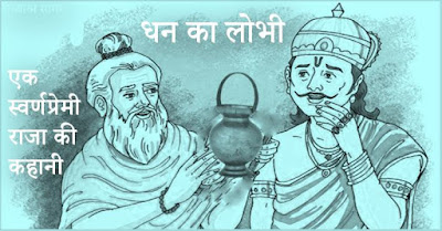 raaja or sadhu ki kahani