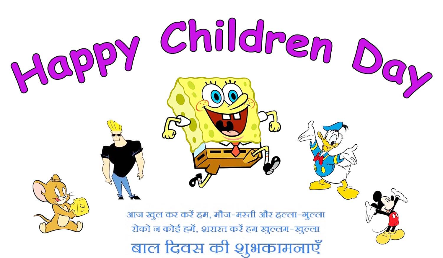 children's day quotes in hindi