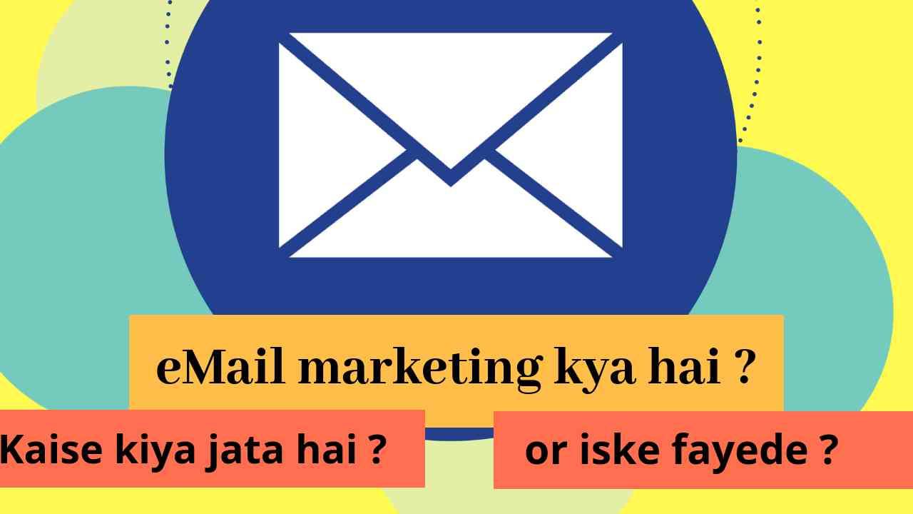 E-mail marketing क्या है ओर कैसे किया जाता है ?