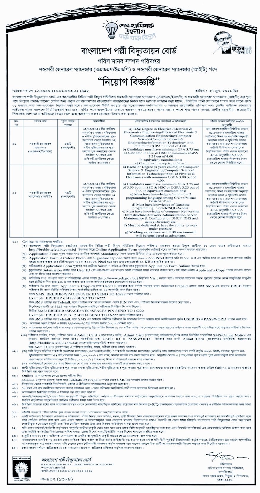 বাংলাদেশ পল্লী বিদ্যুতায়ন বোর্ড নিয়োগ বিজ্ঞপ্তি