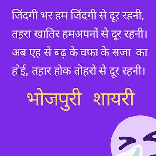 google bhojpuri shayari download in hindi