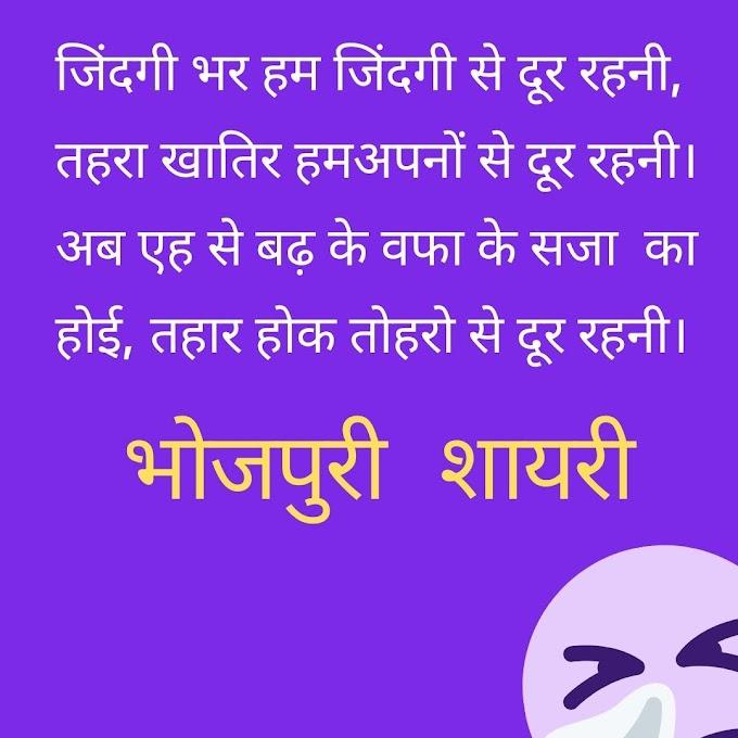 #1 भोजपुरी शायरी , Bhojpuri Love Romantic Shayari and Status