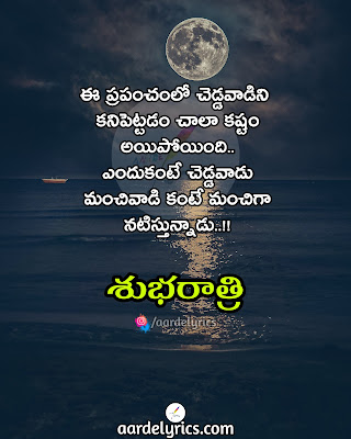 birthday wishes in telugu life quotes in telugu sad quotes in telugu wedding anniversary wishes in telugu friendship quotes in telugu