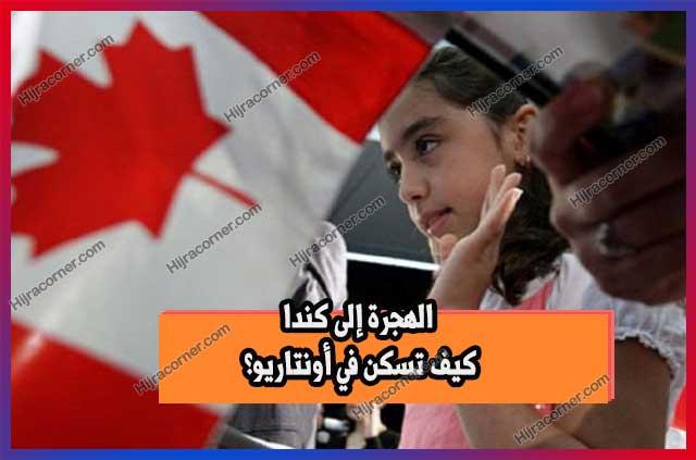الهجرة إلى كندا ... كيف تسكن في أونتاريو؟