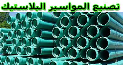 مراحل تصنيع المواسير البلاستيك نظرة عامة
