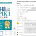 新韓檢初級TOPIK1官方試題完全解析