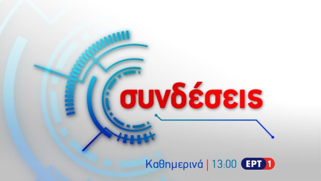 Οι  «Συνδέσεις»   της ΕΡΤ1 σε  Καλαμάτα  και Ναύπλιο
