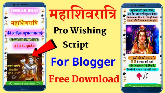 Shivratri Wishing Script for Blogger Free Download