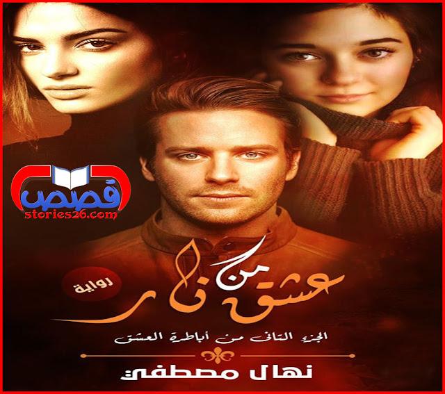 رواية عشق من نار بقلم نهال مصطفى