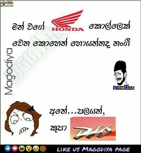 Famous Logo With Sentences [Funny Sinhala Post] 20