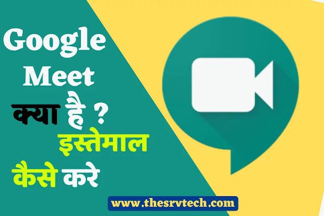 Google Meet App क्या है ? इस्तेमाल कैसे करे