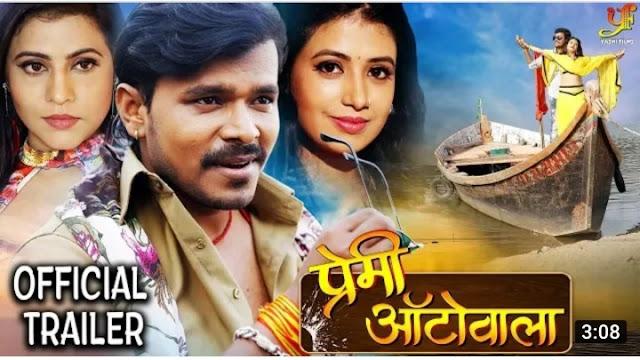 Premi Autowala Bhojpuri Film Trailer 2019 - Pramod Premi Yadav Bhojpuri Film Download