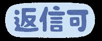 オンラインステータスのイラスト文字(返信可)