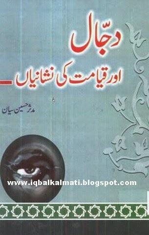 Dajjal Aur Qiyamat Ki Nishaniyan by Mudassir Hussain Sayan