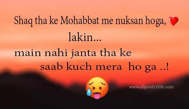shaq tha ke Mohabbat me nuksan ho ga, love Poetry
