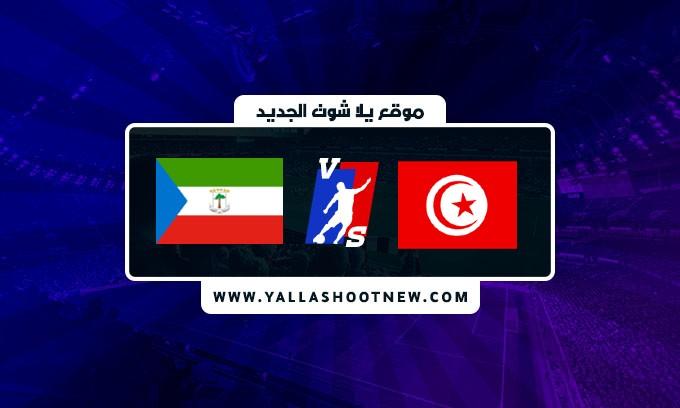 نتيجة مباراة مباراة تونس وغينيا الإستوائية اليوم  في تصفيات كأس العالم: أفريقيا