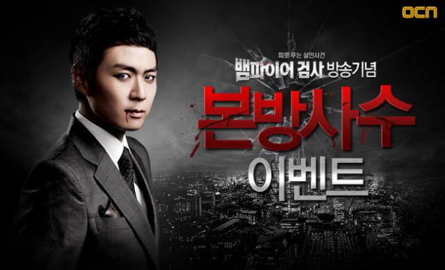 menceritakan tentang Min Tae Yeon yang kembali menjadi jaksa dan memimpin divisi baru untu Drama Korea Vampire Prosecutor 2 Subtitle Indonesia [Episode 1 - 11 : Complete]